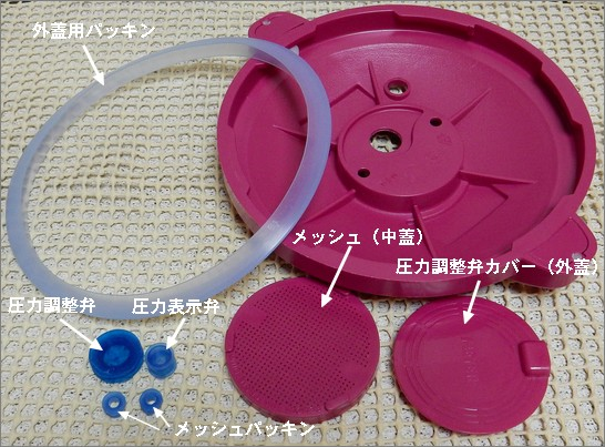 マイヤー電子レンジ圧力鍋のパーツ