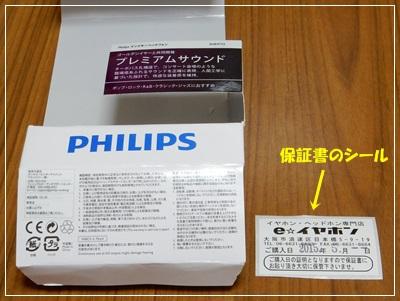 PHILIPS SHE9712の保証書