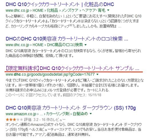 DHC Q10クイックカラートリートメント検索結果