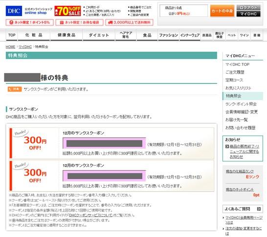 DHCマイページ