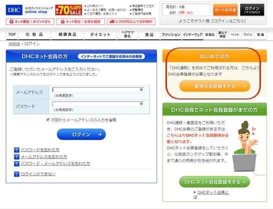 DHC新規登録画面